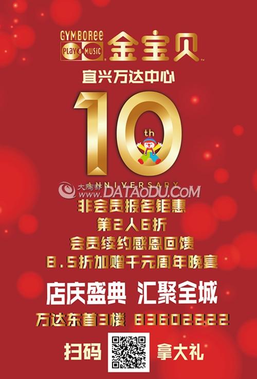 10周年庆业绩版本-01_副本.jpg